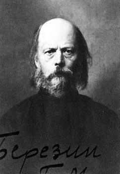 Священномученик Павел (Березин)