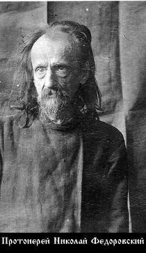Федоровский Николай Порфирьевич