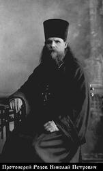 Священноисповедник Николай (Розов)