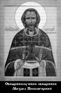 Никологорский Михаил Михайлович