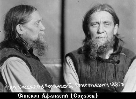 владыка афанасий: