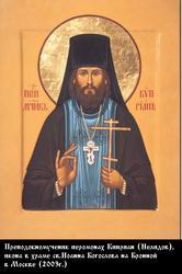 Киприан (Нелидов Константин Алексеевич)