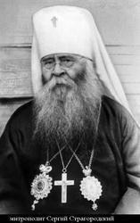 Сергий (Страгородский Иван Николаевич)