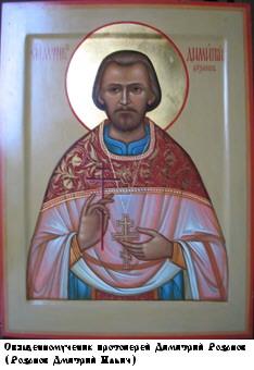 Священномученик Александр (Розанов)