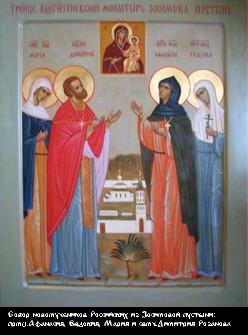 Собор новомучеников из Зосимовской пустыни: прмцц. Афанасия, Евдокия, Мария