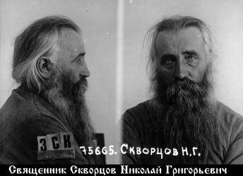 Скворцов Николай Григорьевич