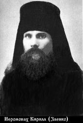 Кирилл (Зленко /.../ Евдокимович)