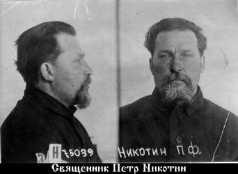 День мученической кончины (1937г.)