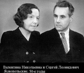 Яснопольская (Ждан-Яснопольская) Валентина Николаевна